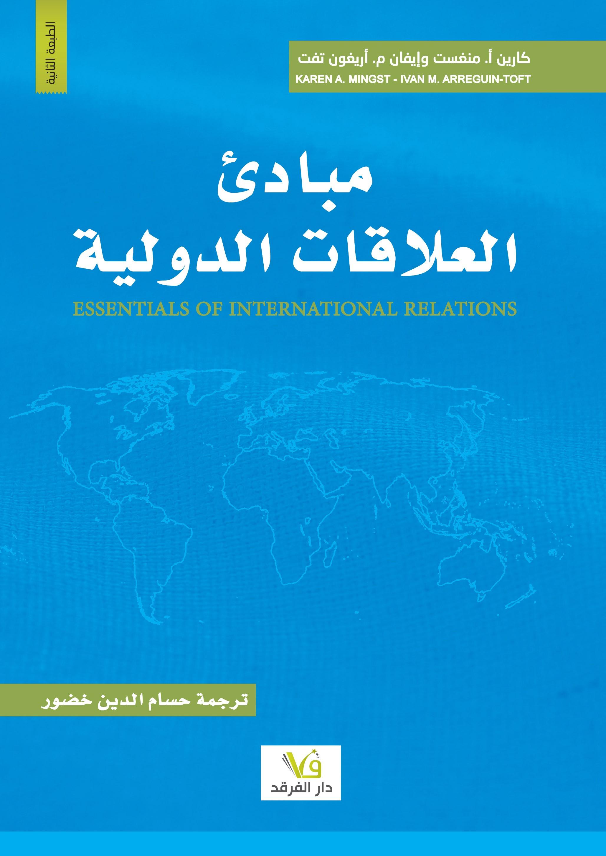 مبادئ العلاقات الدولية