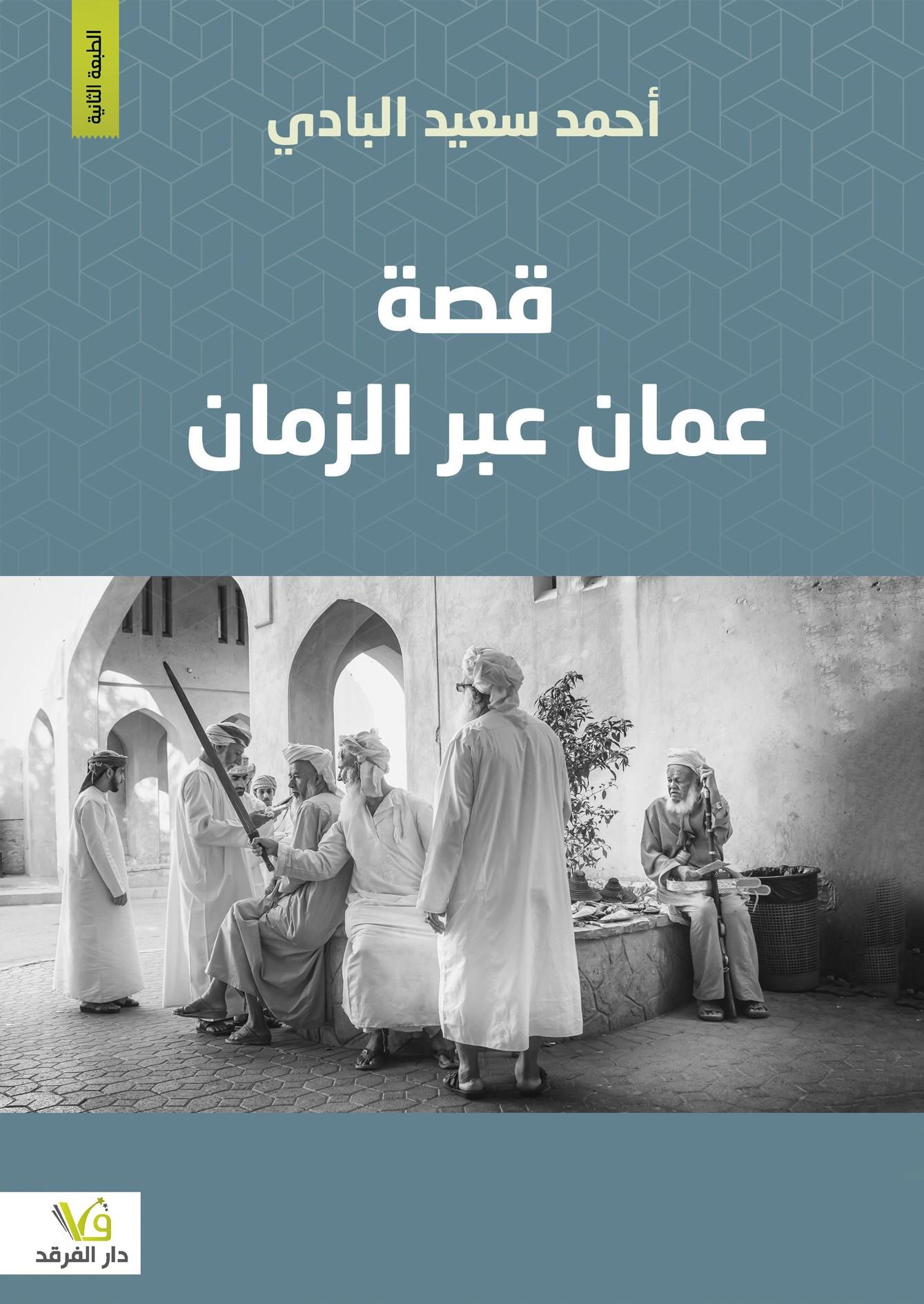 قصة عمان عبر الزمان