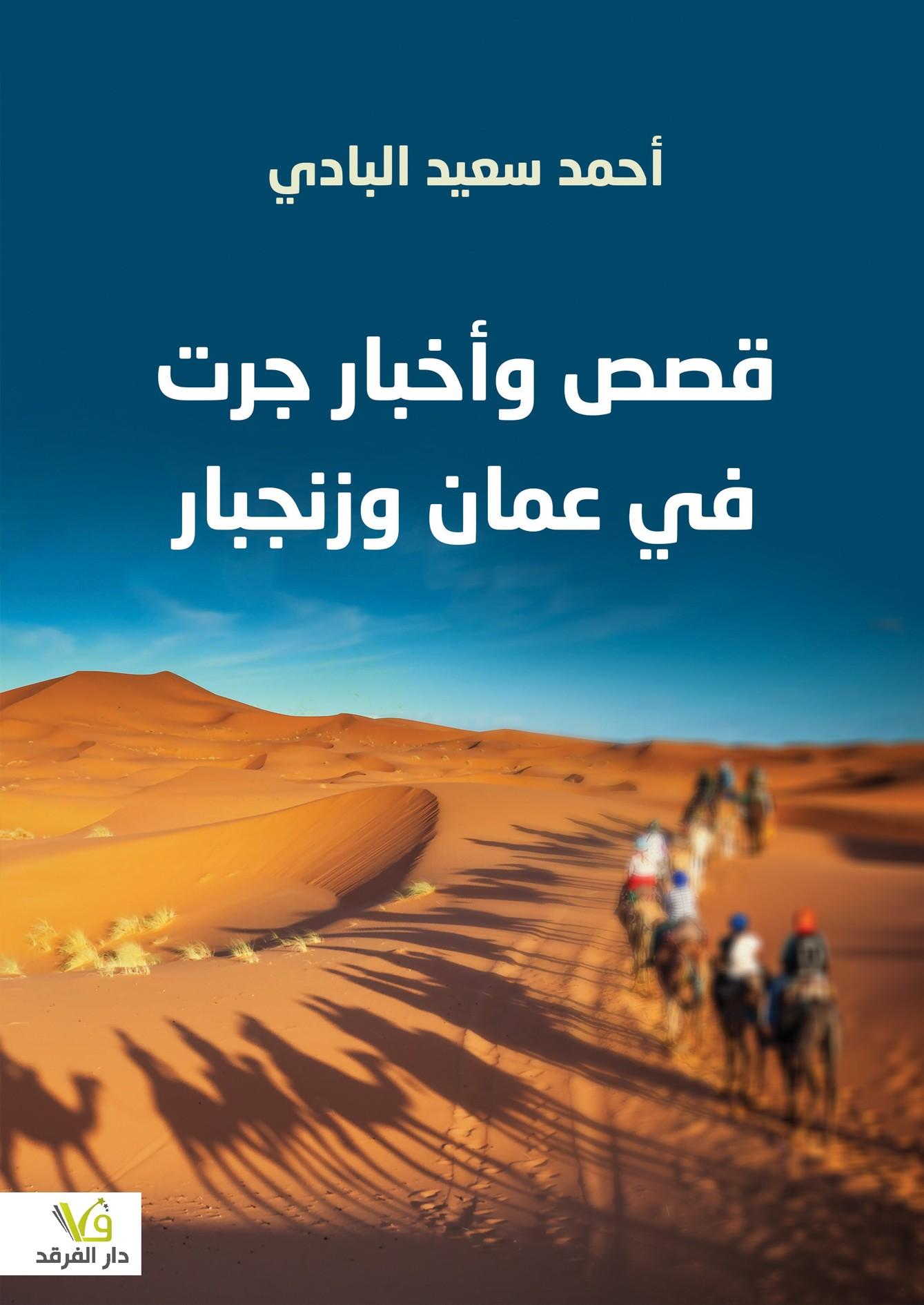 قصص وأخبار جرت في عمان وزنجبار