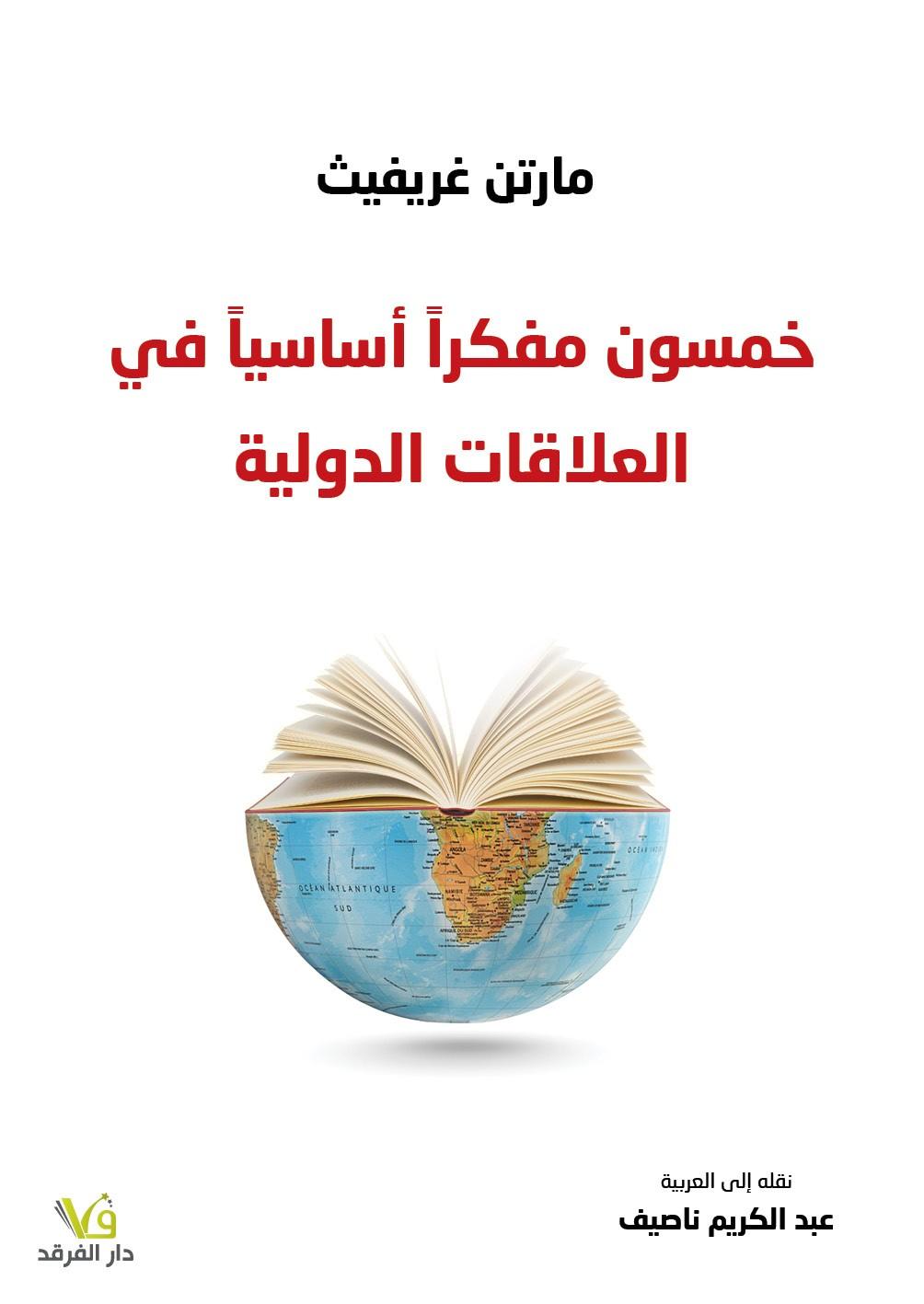 خمسون مفكراً أساسياً في العلاقات الدولية
