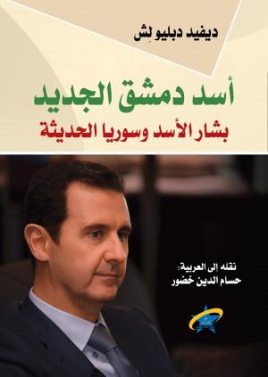 أسد دمشق الجديد بشار الأسد وسوريا الحديثة