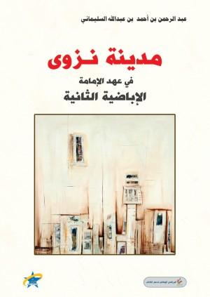 مدينة نزوى في عهد الإمامة الإباضية الثانية