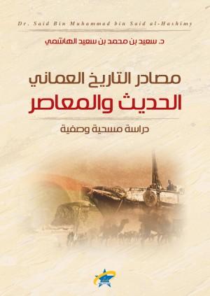 مصادر التاريخ العماني الحديث والمعاصر