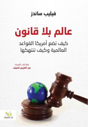 عالم بلا قانون