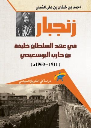 زنجبار في عهد السلطان خليفة بن حارب البوسعيدي (1911-1960م)