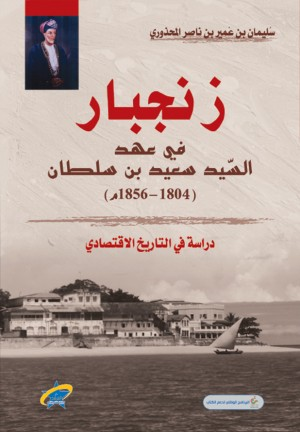 زنجبار في عهد السيد سعيد بن سلطان (1806-1856)