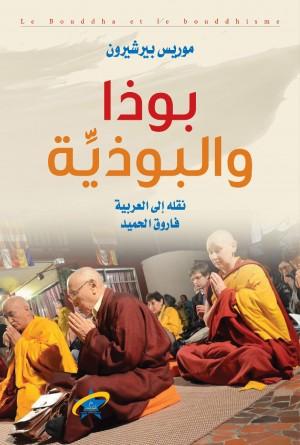 بوذا والبوذية