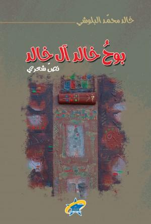 بوح خالد آل خالد