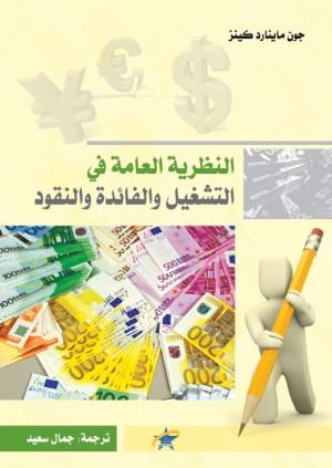 النظرية العامة في التشغيل والفائدة والنقود