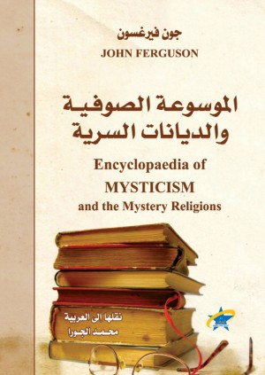 الموسوعة الصوفية والديانات السرية
