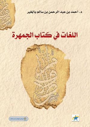 اللغات في كتاب الجمهرة