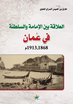 العلاقة بين الامامة والسلطنة في عُمان 1863 - 1913م