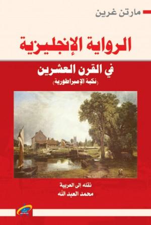 الرواية الإنكليزية في القرن العشرين  نكبة الامبراطورية