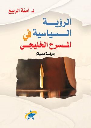 الرؤية السياسية في المسرح الخليجي