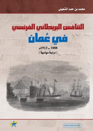 التنافس البريطاني الفرنسي في عُمان 1888 - 1913م
