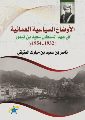 الأوضاع السياسية العمانية في عهد السلطان سعيد بن تيمور (1932- 1954م)