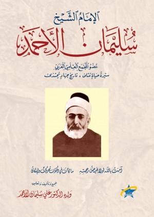 الإمام الشيخ سليمان الأحمد حياته وشعره