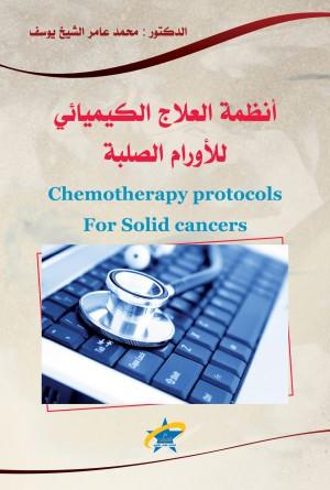 أنظمة العلاج الكيميائي للأورام الصلبة