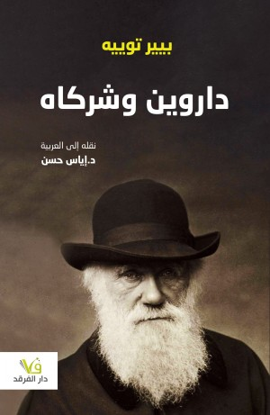 داروين وشركاه