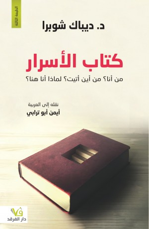 كتاب الأسرار