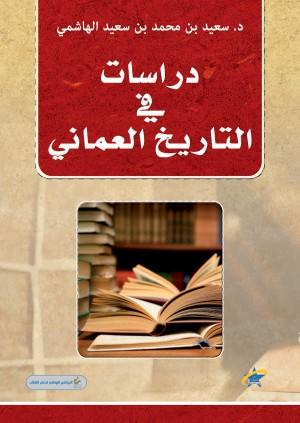 دراسات في التاريخ العماني