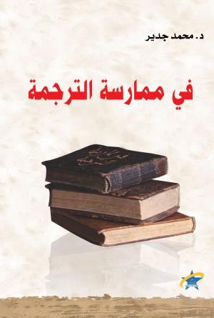 في ممارسة الترجمة