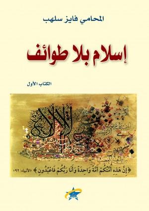 إسلام بلا طوائف