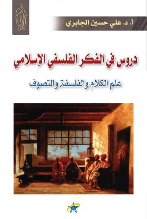 دروس في الفكر الفلسفي الإسلامي