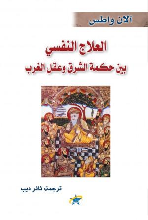 العلاج النفسي بين حكمة الشرق وعقل الغرب