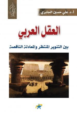 العقل العربي