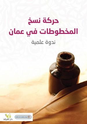 حركة نسخ المخطوطات في عمان