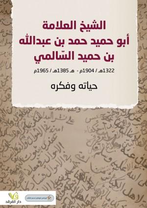 الشيخ العلّامة أبو حميد  حمد بن عبد الله بن حميد السّالمي (1322هـ / 1904م-1385هـ / 1965م)
