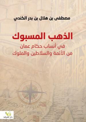 الذهب المسبوك في أنساب حكام عمان من الأئمة والسلاطين والملوك