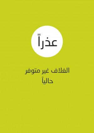 الربيع العربي الشتاء الليبي