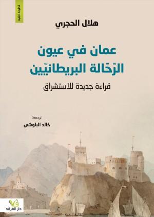 عمان في عيون الرّحّالة البريطانيّين