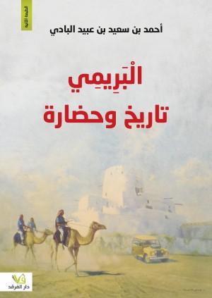 البريمي تاريخ وحضاره