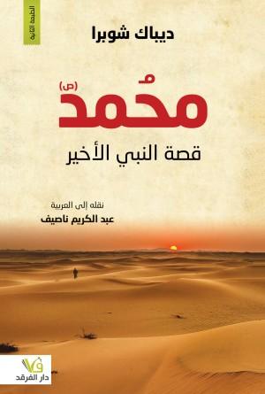 محمد(ص) قصة النبي الأخير