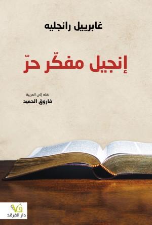 إنجيل مفكّر حرّ